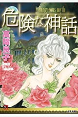 危険な神話 (ホラーMコミック文庫) Kindle版