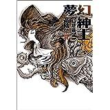 夢幻紳士 幻想篇 (早川書房)