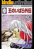 王のいばら外伝(6) (冬水社・いち*ラキコミックス)