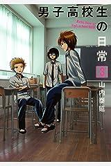 男子高校生の日常 3巻 (デジタル版ガンガンコミックスONLINE) Kindle版