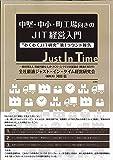 """中堅・中小・町工場向きのJIT経営入門 """"わくわくJIT研究""""第1ラウンド報告"""