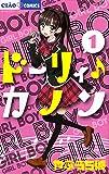 ドーリィ♪カノン (1) (ちゃおコミックス)