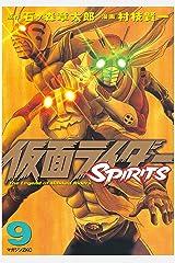 仮面ライダーSPIRITS(9) (月刊少年マガジンコミックス) Kindle版