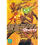 仮面ライダーSPIRITS(9) (月刊少年マガジンコミックス)