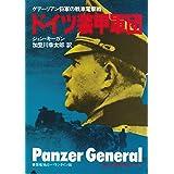ドイツ装甲軍団―グデーリアン将軍の戦車電撃戦 (1980年) (第二次世界大戦ブックス〈82〉)