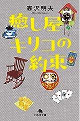 癒し屋キリコの約束 (幻冬舎文庫) Kindle版