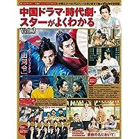 中国ドラマ・時代劇・スターがよくわかる Vol.3 (COSMIC MOOK)