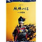 大河ドラマ 麒麟がくる 完全版 第壱集 ブルーレイ BOX [Blu-ray]