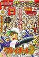 グランドジャンプ(7) 2020年 3/18 号 [雑誌]