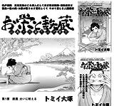 [まとめ買い] 「お栄と鉄蔵」シリーズ(KCGコミックス)
