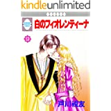 白のフィオレンティーナ(9) (冬水社・いち*ラキコミックス)