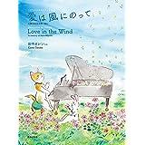こどものためのピアノ小品集 愛は風にのって: 三善晃先生の思い出に (現代日本の音楽)