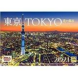写真工房 「東京 光りの都市」 2021年 カレンダー 壁掛け 風景