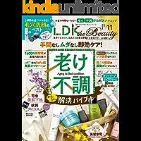LDK the Beauty (エル・ディー・ケー ザ ビューティー)2021年11月号 [雑誌]
