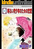 明るい青少年のための恋愛(13) (冬水社・いち*ラキコミックス)