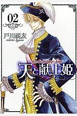天と献上姫(2) (冬水社・いち*ラキコミックス) Kindle版