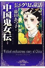 中国鬼女伝 (まんがグリム童話) Kindle版