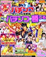 パチンコオリジナル実戦術6月号増刊 パチンコオリジナル実戦術EX Vol.13