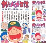 [まとめ買い] 釣りバカ日誌(ビッグコミックス)(1-50)