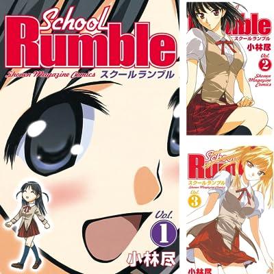 [まとめ買い] School Rumble(週刊少年マガジンコミックス)