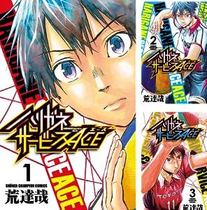 ハリガネサービスACE (全6巻) Kindle版