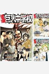進撃!巨人中学校 Kindleシリーズ