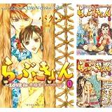 [まとめ買い] らぶきょん〜LOVE in 景福宮(ウンポコ・コミックス)