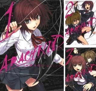 アラクニド (全14巻) Kindle版
