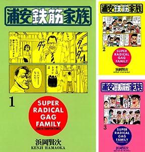 浦安鉄筋家族 (全31巻) Kindle版
