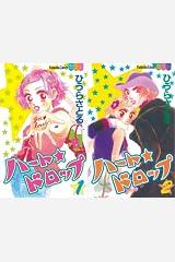 ハートドロップ Kindleシリーズ