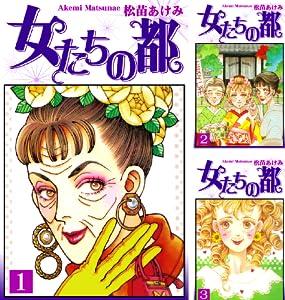 女たちの都 (全3巻)(オフィス漫)