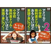 [まとめ買い] アメリカの小学校教科書ドリルでおもしろいほど英語が身につく!(impress QuickBooks)