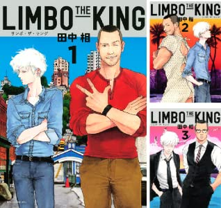 LIMBO THE KING (全6巻) Kindle版