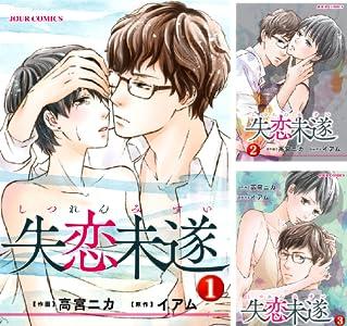 失恋未遂 (全14巻)(ジュールコミックス)