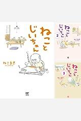 [まとめ買い] ねことじいちゃん Kindle版