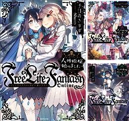 [まとめ買い] Free Life Fantasy Online ~人外姫様、始めました~