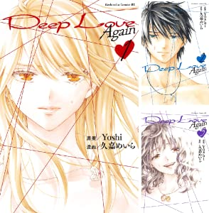 Deep Love Again (全3巻)(コミックDAYSコミックス)