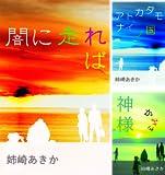 「矢神・朝比奈」シリーズ