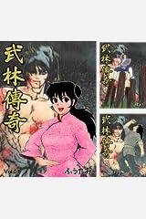 武林傳奇 Kindleシリーズ