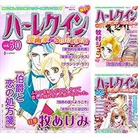 [まとめ買い] ハーレクイン 漫画家セレクション(ハーレクインコミックス)(51-100)