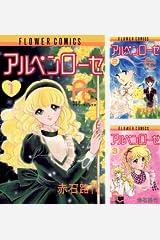アルペンローゼ Kindleシリーズ