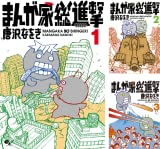 [まとめ買い] まんが家総進撃(ビームコミックス)
