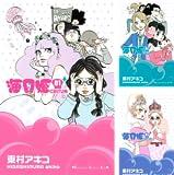 [まとめ買い] 海月姫(Kissコミックス)