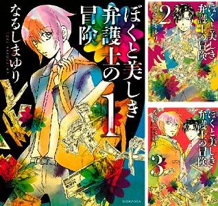 ぼくと美しき弁護士の冒険 (全3巻)(ARIAコミックス)