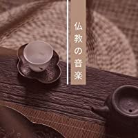 仏教の音楽 ・ 精神的な子守唄