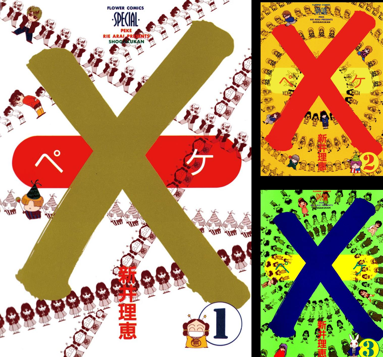 [まとめ買い] ×(ペケ)(フラワーコミックス)