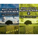 [まとめ買い] WEBマーケティング初心者のための教科書