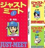 [まとめ買い] ジャストミート(少年サンデーコミックス)