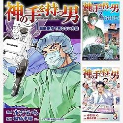 Dr.福島孝徳~神の手を持つ男~の画像です。クリックして詳細を表示します。