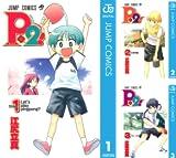 [まとめ買い] P2!―let's Play Pingpong!―(ジャンプコミックスDIGITAL)